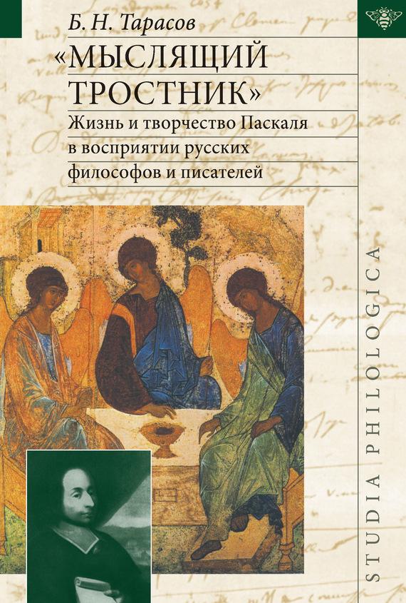 «Мыслящий тростник». Жизнь и творчество Паскаля в восприятии русских философов и писателей