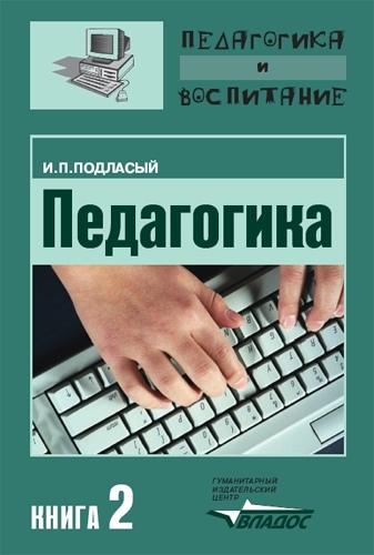 Педагогика. Книга 2: Теория и технологии обучения: Учебник для вузов