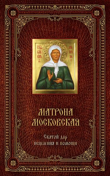 Матрона Московская: Святой дар исцеления и помощи