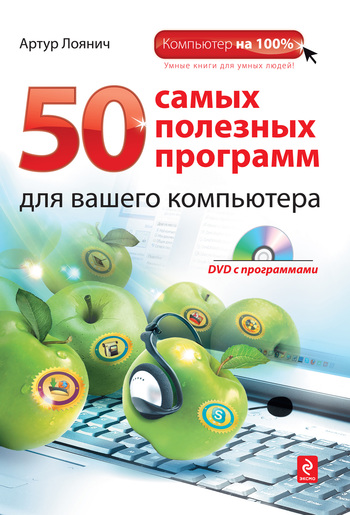 50 ����� �������� �������� ��� ������ ����������