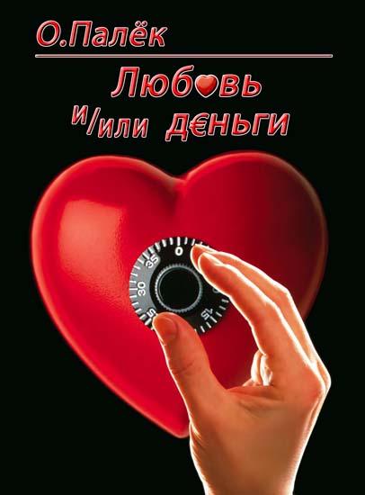 Любовь и/или деньги