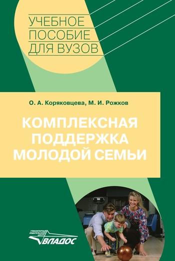 Комплексная поддержка молодой семьи: учебное пособие