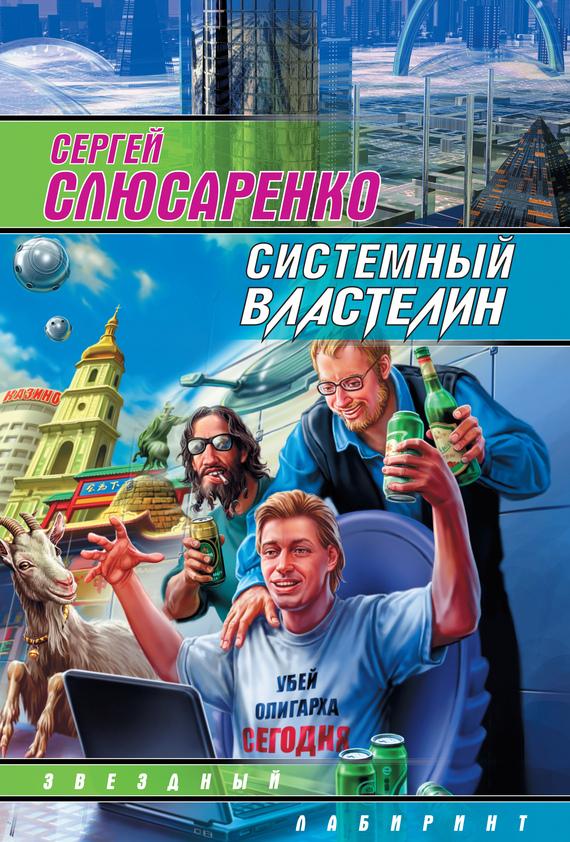Системный властелин (сборник)