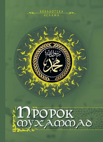 Пророк Мухаммад (сборник)