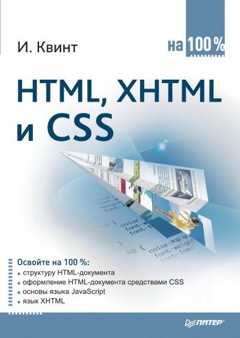 HTML, XHTML и CSS на 100\%