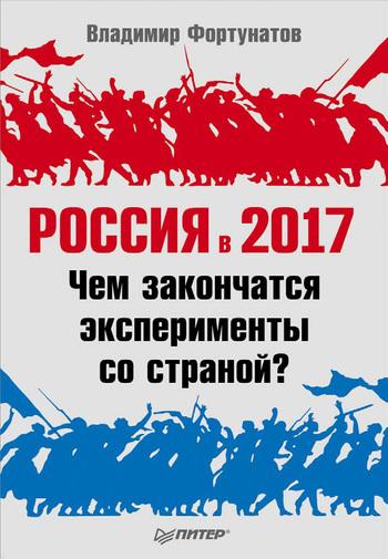 Россия в 2017 году. Чем закончатся эксперименты со страной?
