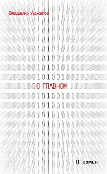 О Главном. IT-роман