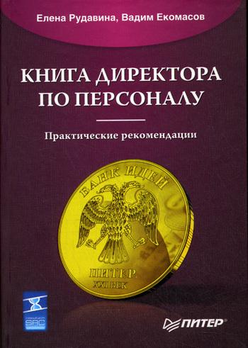 Книга директора по персоналу