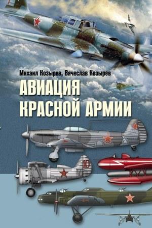 Авиация Красной армии
