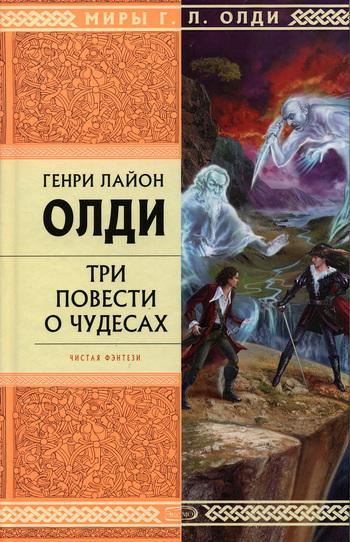 Рассказы очевидцев, или Архив Надзора Семерых (сборник)