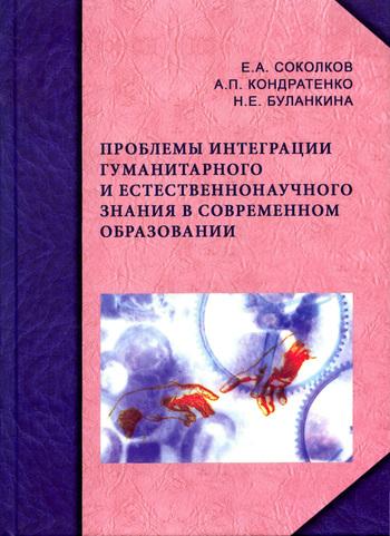 Проблемы интеграции гуманитарного и естественнонаучного знания в современном образовании