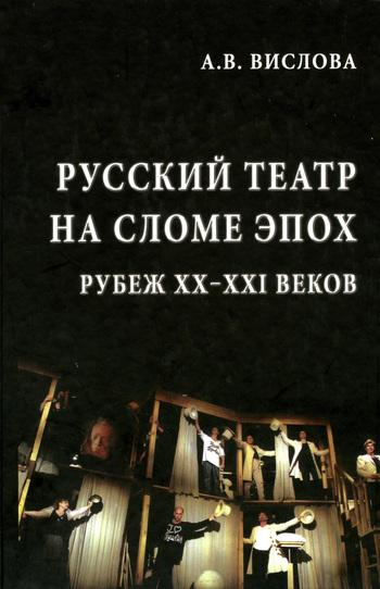 Русский театр на сломе эпох. Рубеж XX–XXI веков