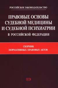 Правовые основы судебной медицины и судебной психиатрии в Российской Федерации: Сборник нормативных правовых актов