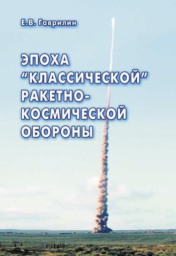 Эпоха «классической» ракетно-космической обороны