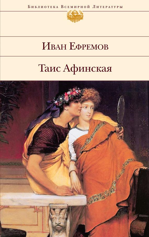 Скачать бесплатно книгу fb2 таис афинская