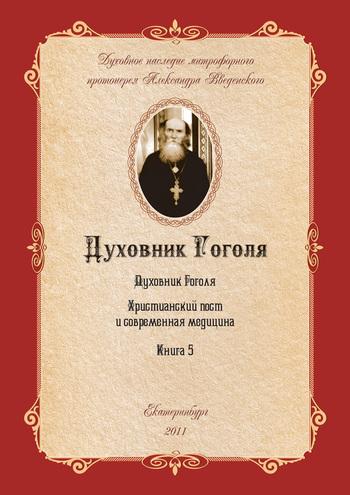 Духовник Н.В. Гоголя (К переоценке его характеристики)
