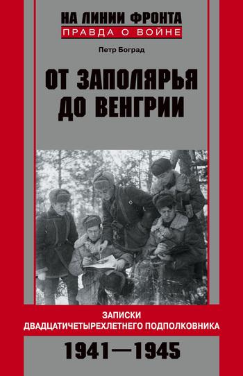 От Заполярья до Венгрии. Записки двадцатичетырехлетнего подполковника. 1941–1945