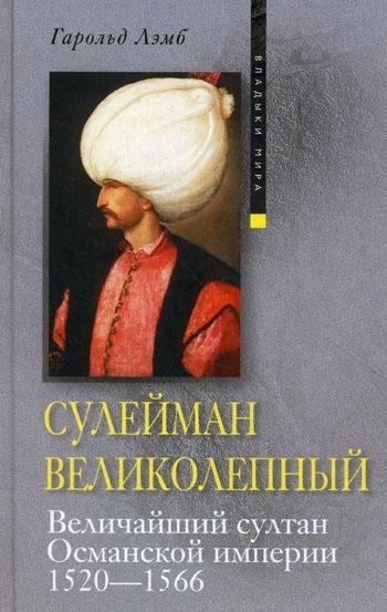 �������� ������������. ���������� ������ ��������� �������. 1520-1566