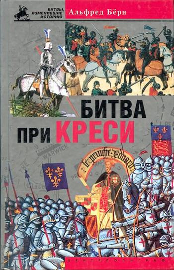 Битва при Креси. История Столетней войны с 1337 по 1360 год