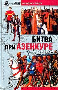 Битва при Азенкуре. История Столетней войны с 1369 по 1453 год