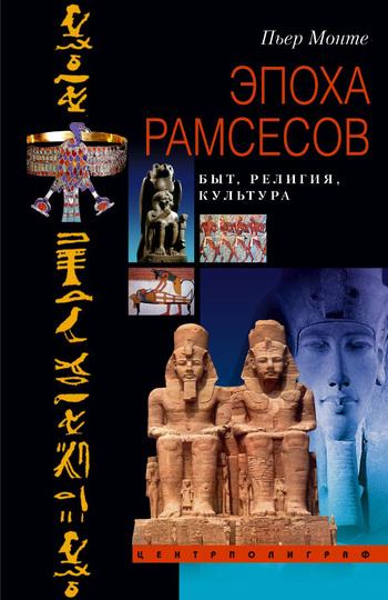 Эпоха Рамсесов. Быт, религия, культура