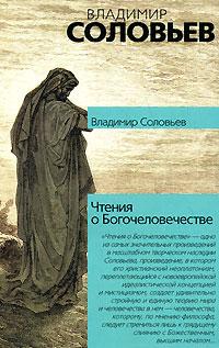 Чтения о Богочеловечестве