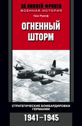 �������� �����. �������������� ������������� ��������. 1941-1945