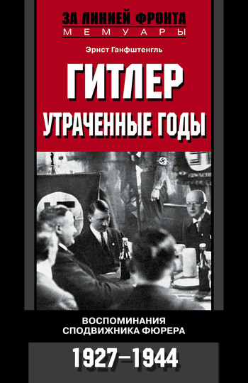 ������. ���������� ����. ������������ ����������� ������. 1927-1944