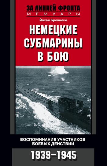 �������� ��������� � ���. ������������ ���������� ������ ��������. 1939-1945