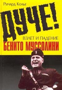 Дуче! Взлет и падение Бенито Муссолини