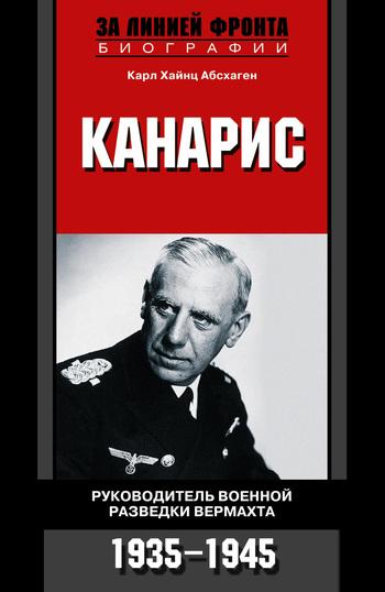 �������. ������������ ������� �������� ��������. 1935-1945