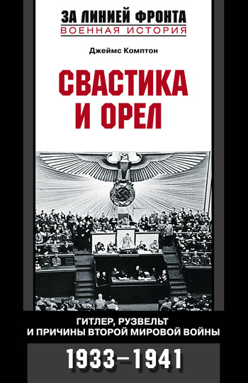 �������� � ����. ������, �������� � ������� ������ ������� �����. 1933-1941