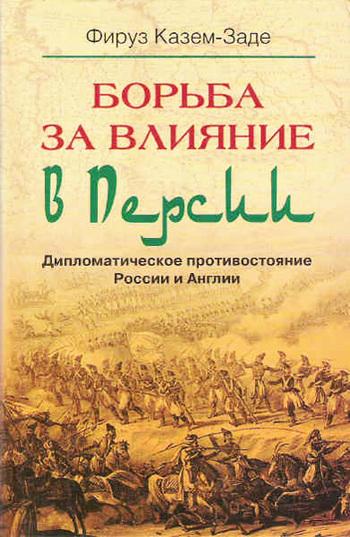 Борьба за влияние в Персии. Дипломатическое противостояние России и Англии