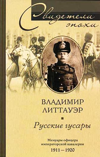 Русские гусары. Мемуары офицера императорской кавалерии. 1911-1920