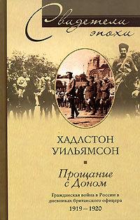 Прощание с Доном. Гражданская война в России в дневниках британского офицера. 1919-1920
