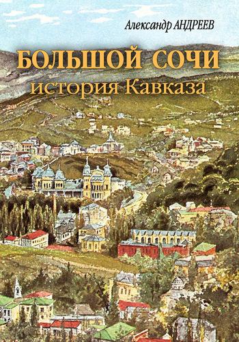 Большой Сочи: история Кавказа