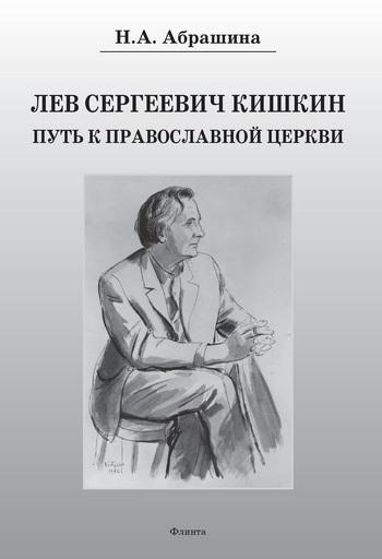 Лев Сергеевич Кишкин: Путь к православной церкви