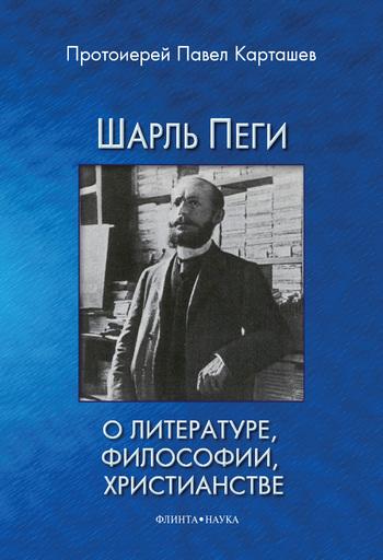 Шарль Пеги о литературе, философии, христианстве