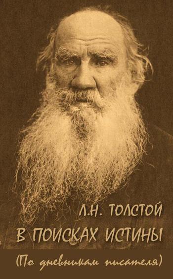 Л. Н. Толстой. В поисках истины (по дневникам писателя)