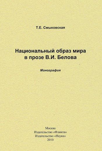 Национальный образ мира в прозе В. И. Белова