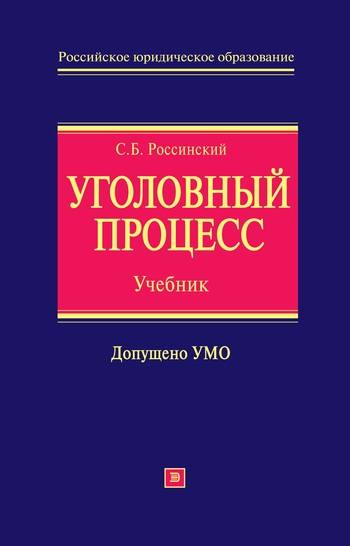 Уголовный процесс: учебник для вузов