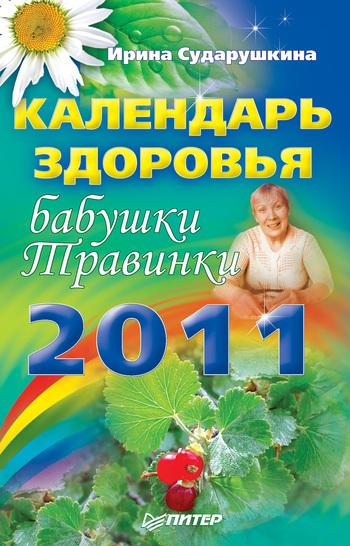 Календарь здоровья бабушки Травинки на 2011 год