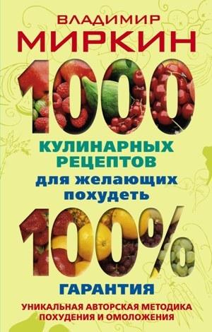 1000 кулинарных рецептов для желающих похудеть. 100\% гарантия