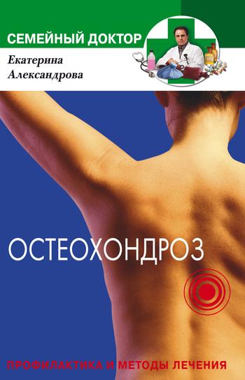Остеохондроз. Профилактика и методы лечения