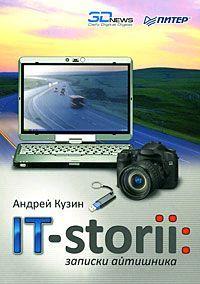 IT-storii. Записки айтишника