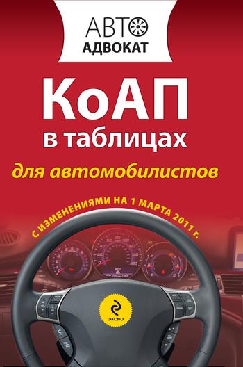 Кодекс РФ об административных правонарушениях в таблицах для автомобилистов. С изменениями на 1 марта 2011 года