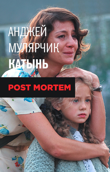 Катынь. Post mortem