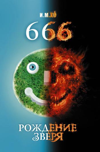 666. Рождение зверя