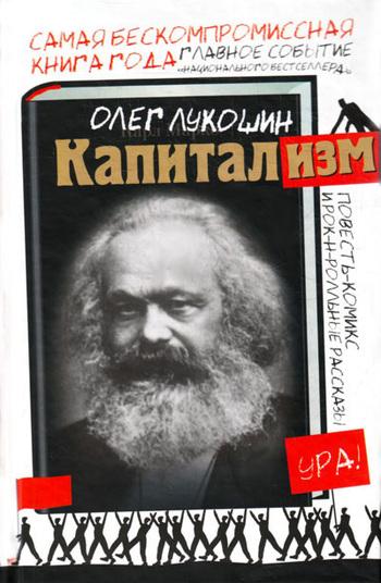 Капитализм (сборник)