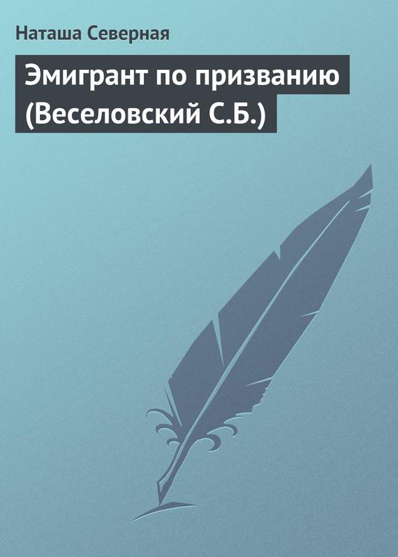 Эмигрант по призванию (Веселовский С.Б.)
